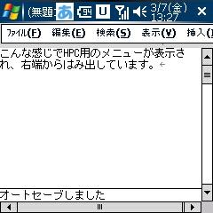 [Treo750] 「Pocket WZ 3.0」を使ってみた…